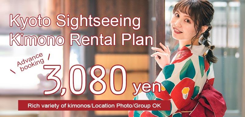 和服租借方案2800日元